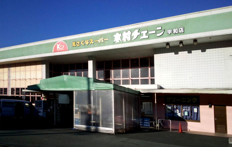 木村チェーン宇和店