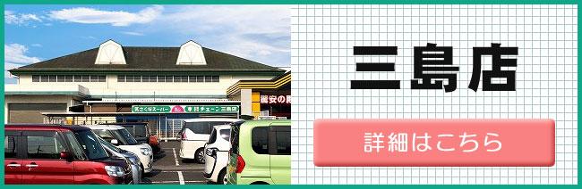 木村チェーン三島店