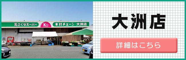 木村チェーン大洲店