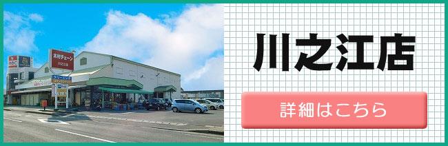 木村チェーン川之江店