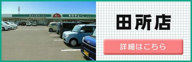木村チェーン田所店