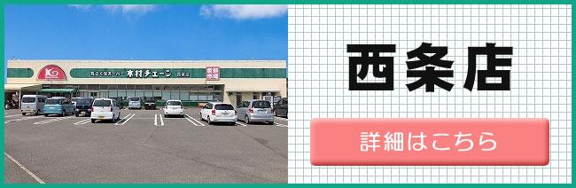 木村チェーン西条店